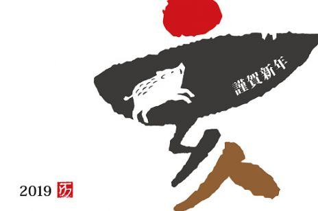 Horoskop chiński 2019 - miłość, zdrowie, kariera w Roku Świni